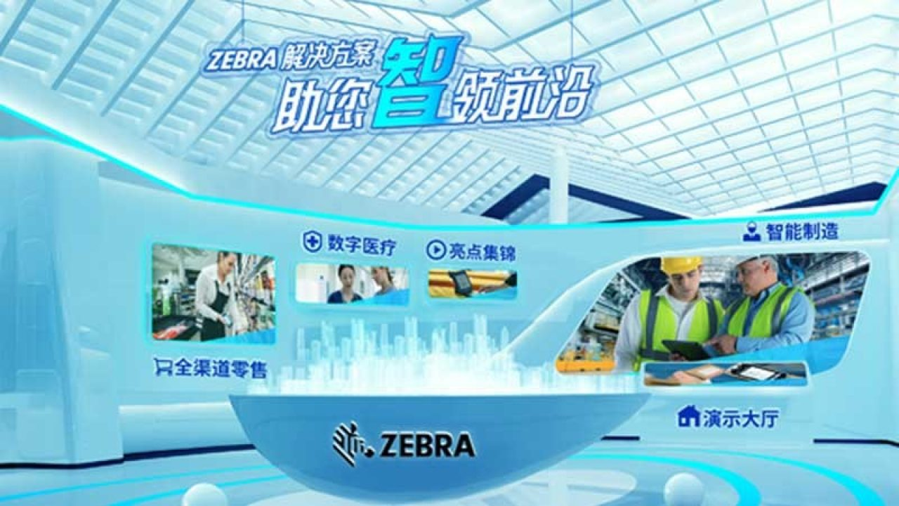 Virtual Event Banner, China